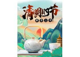 清明时节新茶上市海报
