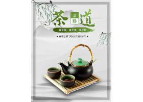 水煮绿茶背景新茶上新海报