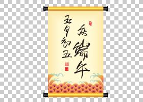 粽子中国菜端午节饺子,快乐端午节PNG剪贴画文本,龙,摄影,生日快