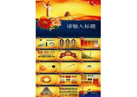 国庆政府工作党建工作传统节日ppt模板