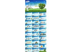 绿色环保教育动态幻灯片ppt模板