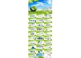 公益绿色环保动态幻灯片ppt模板