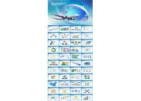 旅行社航空公司经贸文化交流ppt模板