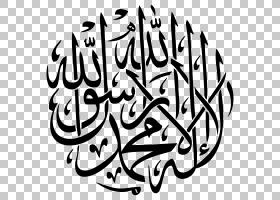 Shahada阿拉伯文书法伊斯兰教真主,伊斯兰教PNG剪贴画文字,图案,