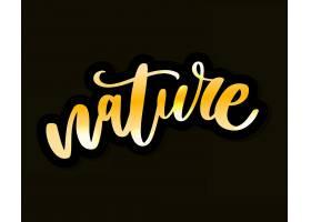 黑色金黄字英文艺术字体标签