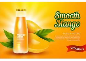 美味芒果汁饮料