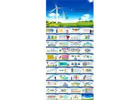风力发电机绿色环保低碳节能ppt