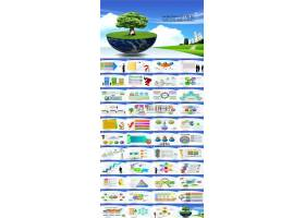 创意地球低碳环保抽象教育文化ppt