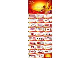 红色五一国际劳动节ppt模板