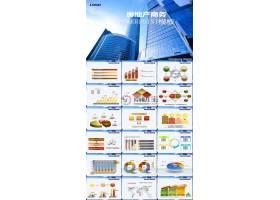 高楼建筑背景房地产商务ppt模板