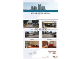 水晶大厦房地产楼盘策划方案