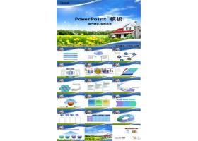小型花园别墅房地建筑公司企业ppt模板设计