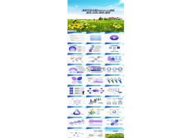 紫色自然环保主题ppt