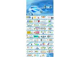 信息网络电子商务贸易科技ppt模板
