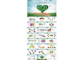 爱心树背景自然环保主题ppt