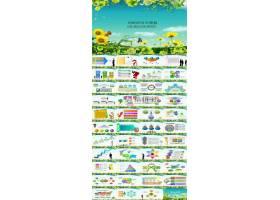 自然环保教育动态幻灯片ppt模板