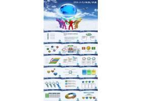 团队合作科技交流ppt模板