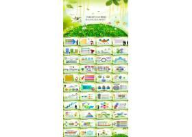 绿色节能环保教育清新通用幻灯片ppt