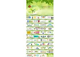 春天绿色节能环保教育清新通用幻灯片ppt