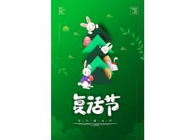 小清新绿色卡通复活节宣传海报