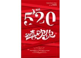 时尚简约520情人节促销创意海报