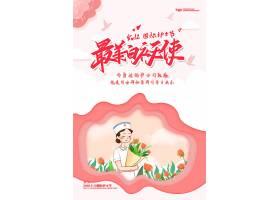 最美白衣天使国际护士节宣传海报