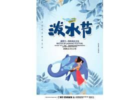 水彩清新传统节日泼水节宣传海报