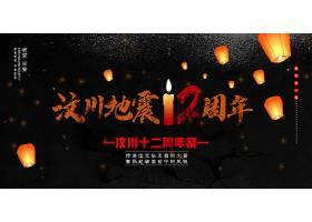 汶川地震十二周年纪念日公益宣传海报