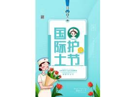 清新唯美国际护士节公益宣传海报