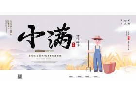 中国风二十四节气小满宣传展板