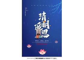 中式蓝色简约清明追思扫墓宣传海报