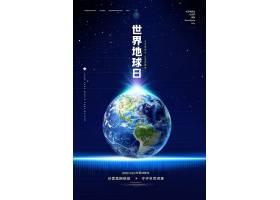 创意简约世界地球日海报