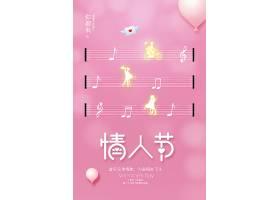 创意粉色520情人节节日宣传海报