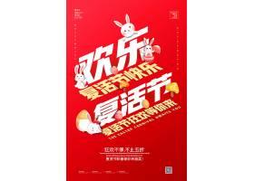 创意红色复活节宣传海报
