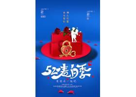 创意蓝色情人节节日宣传海报