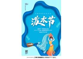 剪纸简约传统节日泼水节宣传海报