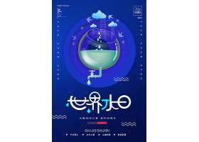 简约世界水日文艺宣传海报