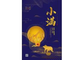 简约中国风二十四节气小满海报