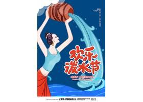 简约传统节日泼水节宣传海报招聘宣传海报