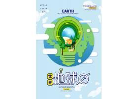 简约卡通世界地球日海报