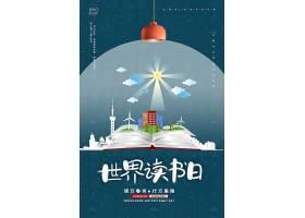 简约大气4.23世界读书日公益宣传海报