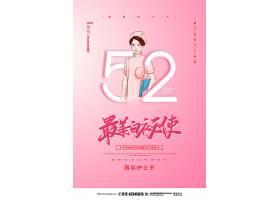 简约最美白衣天使512国际护士节宣传海报