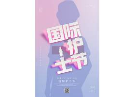 简约清新国际护士节宣传海报