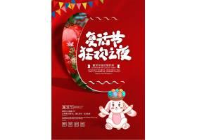 简约红色卡通复活节宣传海报