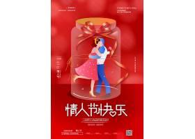 简约红色情人节快乐宣传海报