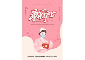粉色简约国际护士节最美护士宣传海报图片