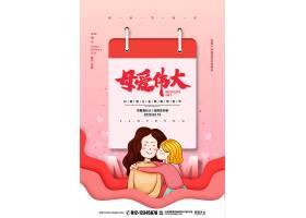 粉色简约母爱伟大母亲节宣传海报