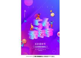 紫色流体渐变五四青年节宣传海报