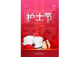 红色512国际护士节宣传海报