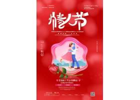 红色创意大气情人节节日宣传海报